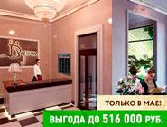 Жилой дом «Дуэт» Квартиры бизнес-класса в Москве
